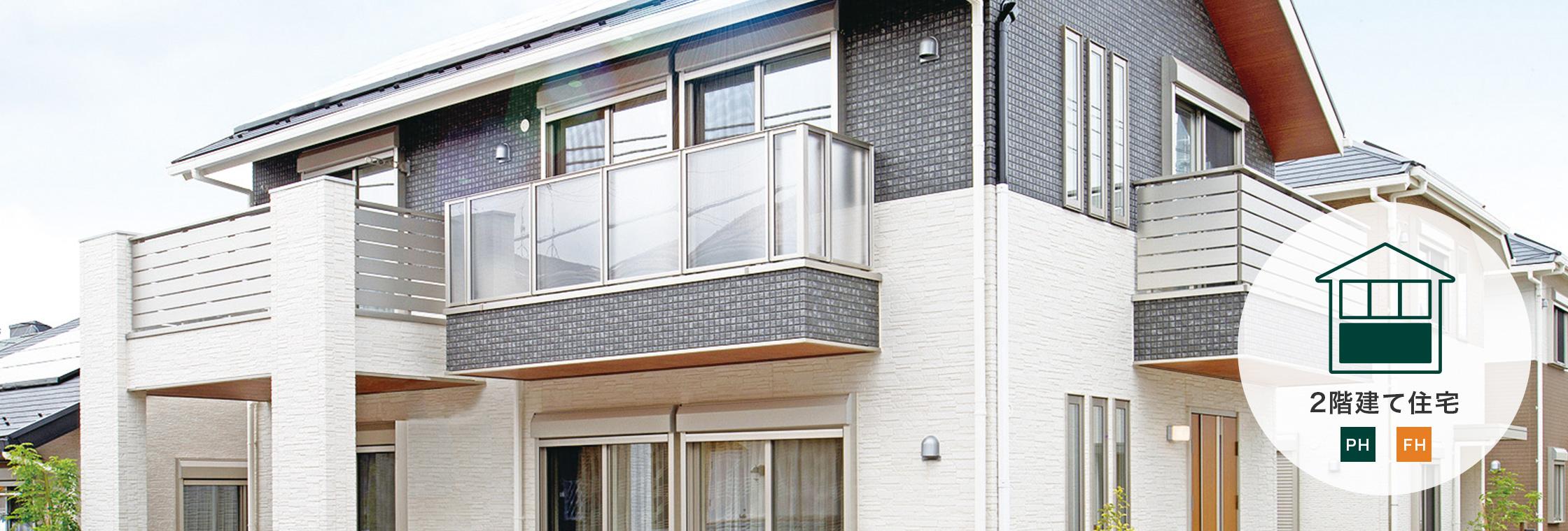 2階建て住宅 最高等級品質住宅...
